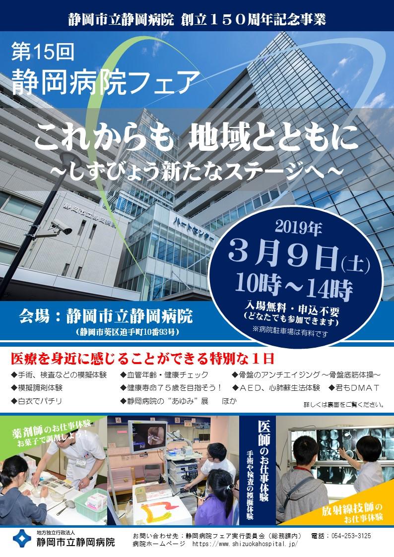 第15回静岡病院フェア