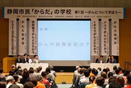 第1回静岡市民「からだ」の学校:当日の様子