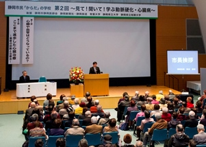 第2回静岡市民「からだ」の学校:当日の様子