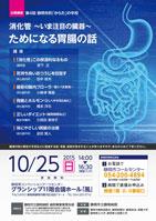 第4回 静岡市民「からだ」の学校:image
