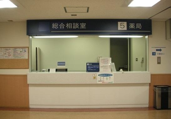 総合相談室5番窓口