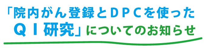 「院内がん登録とDPCを使ったQI研究」についてお知らせ