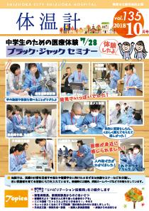 体温計 vol.135(2018年10月号)