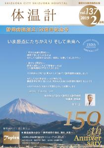 体温計 vol.137(2019年2月号)