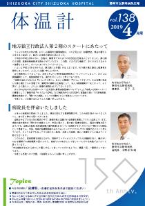 体温計 vol.138(2019年4月号)