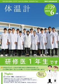 体温計 vol.139(2019年6月号)