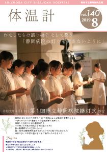 体温計 vol.140(2019年8月号)