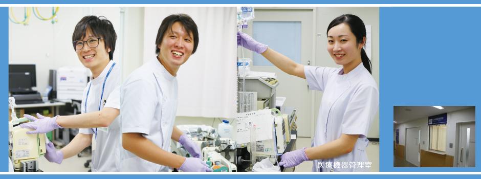臨床工学科(医療機器管理室) |...