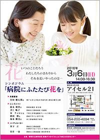 シンポジウム「病院にふたたび花を」ポスター