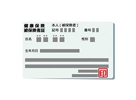 保険証のイメージ画像