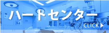 ハートセンター紹介Webサイト