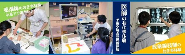 hospital_fair.JPG