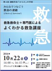 第6回 静岡市民「からだ」の学校:リーフレット