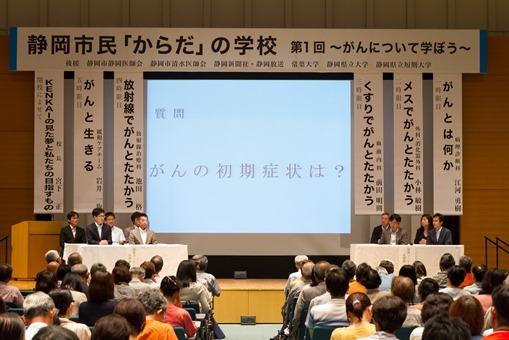 第1回静岡市民「からだ」の学校