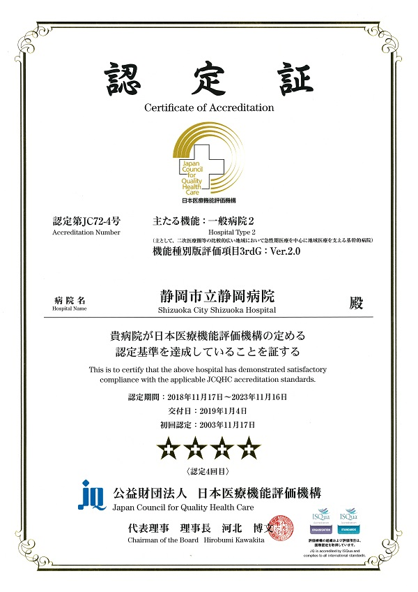 日本医療機能評価機構 認定証