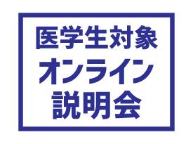 医学生対象 オンライン説明会
