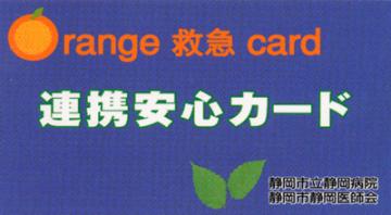 オレンジカード(連携安心カード)