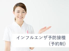 インフルエンザ予防接種(予約制)