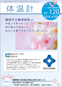 体温計第120号(2016年4月発行)