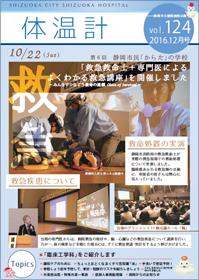 体温計第124号(2016年12月発行)
